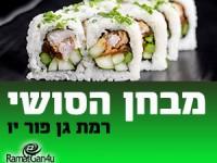 מבחן הסושי הגדול של רמת גן