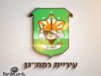 עיריית רמת גן נגד שקיפות