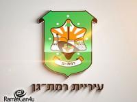 האשמה חמורה בתפירת מכרזים בעיריית רמת גן