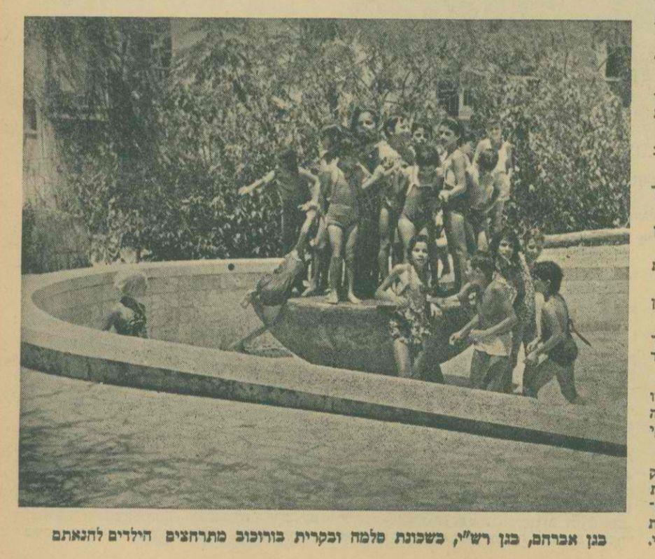 בריכה בשכונת סלמה ובקרית בורוכוב הילדים מתרחצים להנאתם בגן אברהם