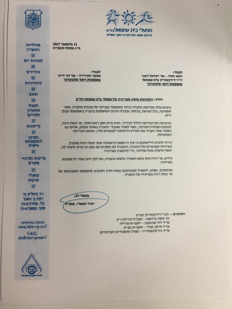 מכתב בית עמנואל