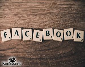 שיווק בפייסבוק ורשתות חברתיות – הדרך שלך לייצר נוכחות ברשת