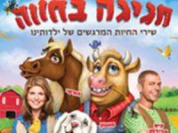 תיאטרון נדנדה – חגיגה בחווה