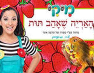 מיקי – האריה שאהב תות