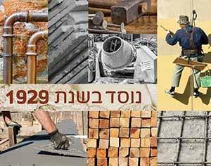 רוטנברג – חנות מקצועית לחומרי בניין