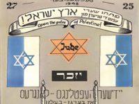 בול חדש  לציון 75 שנה לשחרור מחנות הריכוז
